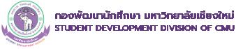 Student Development Division Logo